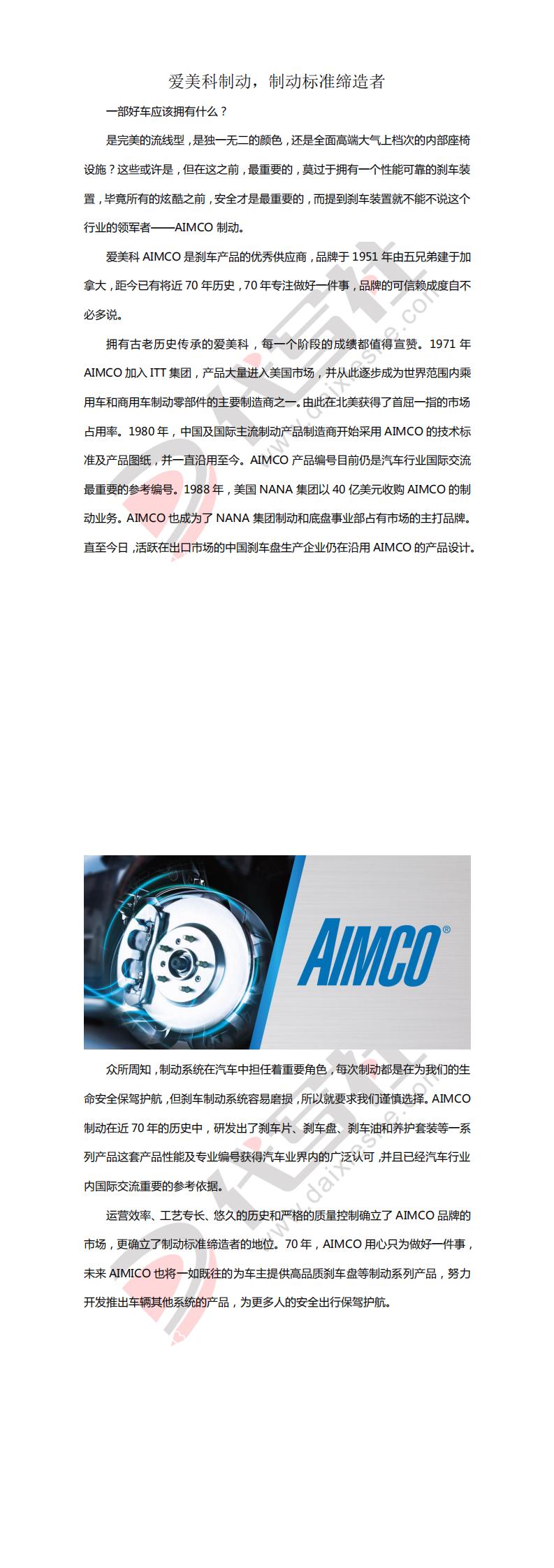 【新闻稿代写案例-汽车】XXXX制动,制动标准缔造者插图