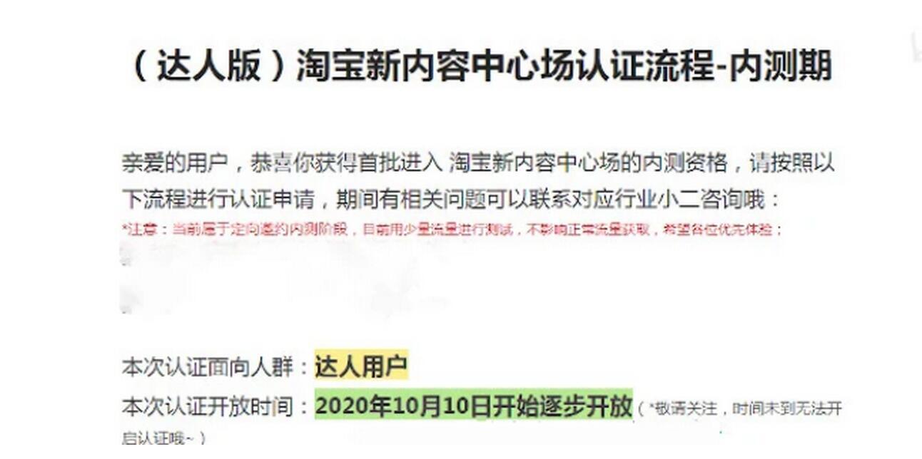 """微淘重大改版!集""""小红书+抖音+淘宝""""于一体,""""逛逛""""这个内容流量入口不容忽视!插图1"""